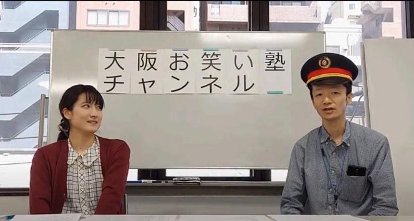 「大阪お笑い塾チャンネル」の第6回目の動画が更新されました!